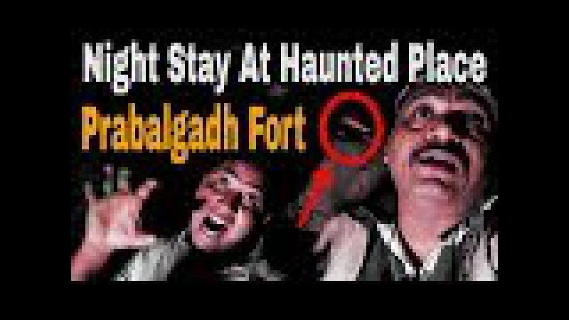 Overnight Stay Challenge at Haunted Prabalgad Kalavantin Fort