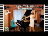 Ляпис Трубецкой - В платье белом Кавер на пианино и скрипке
