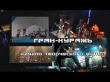 Гран-КуражЪ - начало творческого пути (1999-2004)