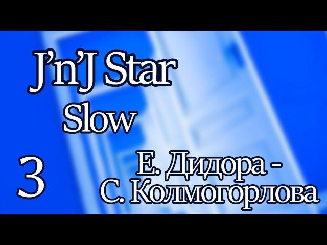 Открытие сезона. 23.09.17. J'n'J SCh Slow. Евгений Дидора – Светлана Колмогорлова. 3 место