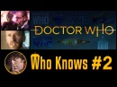 Доктор Кто Who Knows Episode 2