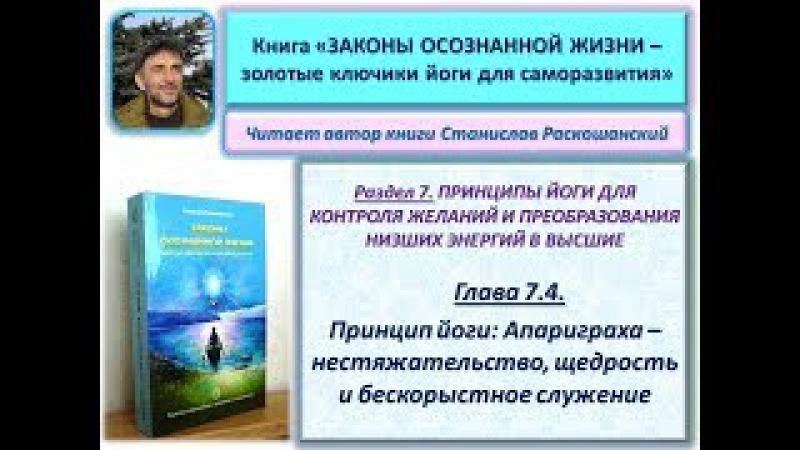 Книга ЗАКОНЫ ОСОЗНАННОЙ ЖИЗНИ. Глава 7.4. Читает автор книги - Станислав Раскошан...