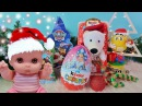 Куклы Пупсики Поздравления с Новым годом 2018! Открываем подарки и сюрпризы. Игруш...