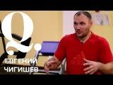 Евгений Чигишев – про Путина, допинговую систему, Олимпиаду и семью