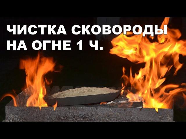 Как очистить сковороду от нагара и ржавчины на огне (прокаливание). Проверяем два способа. 1 ЧАСТЬ