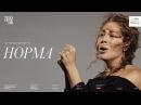 «НОРМА» Метрополитен Опера 2017-18