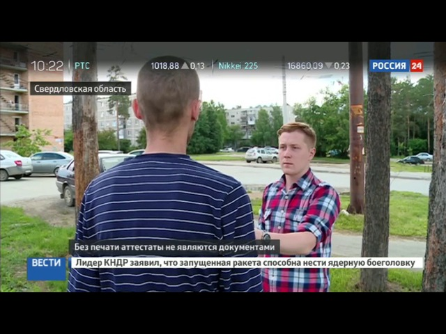 Новости на «Россия 24» • Вымыл пол - окончил школу: как шантажируют выпускников