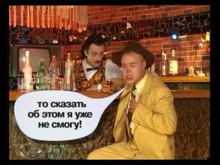 Каламбур • Сезон 1 • Бар Каламбур - Новые духи