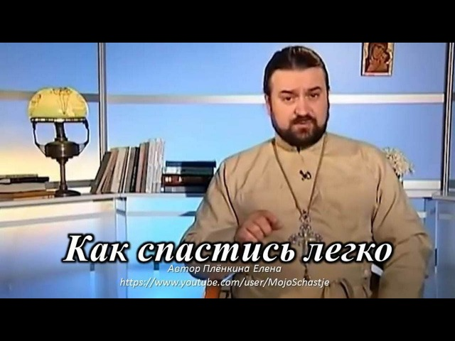 Простейший способ спастись легко! Протоиерей Ткачёв Андрей. The easiest way to escape is easy!