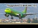 Подробно о Боинг 737 Boeing 737 Мануал Часть 4 Гидравлика