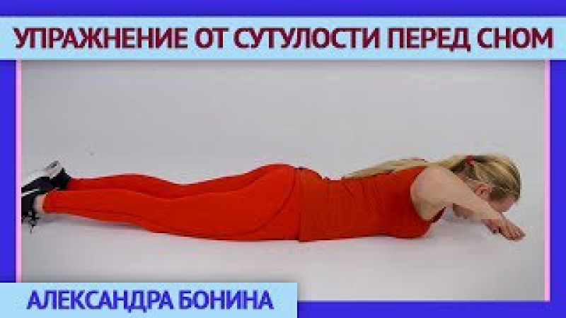 ►УПРАЖНЕНИЕ ОТ СУТУЛОСТИ перед сном. Упражнения при сколиозе, сутулости, грудно...
