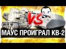 MAUS проиграл КВ-2! - Сколько надо КВ-2 чтоб уничтожить МАУСа