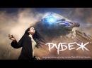 «РУБЕЖ» фантастическая короткометражка Озвучка DeeAFilm
