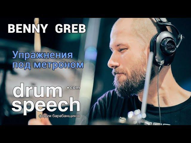 Benny Greb - упражнения под метроном