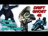 Распаковка Drift Ghost 4k и краткий обзор экшн камеры для шлема.