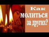МОЛИТВА. Как молиться за других - Святые отцы мирянам