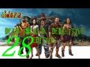 Dead Island - Definitive Edition ч-28 [ захват катера на базе людей Афрана]