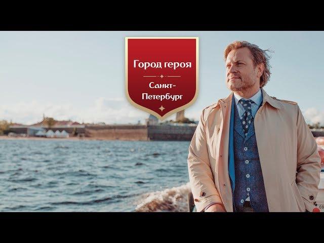 Город героя Санкт-Петербург Василия Герелло
