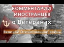 Комментарии иностранцев о ветеранах Великой Отечественной войны
