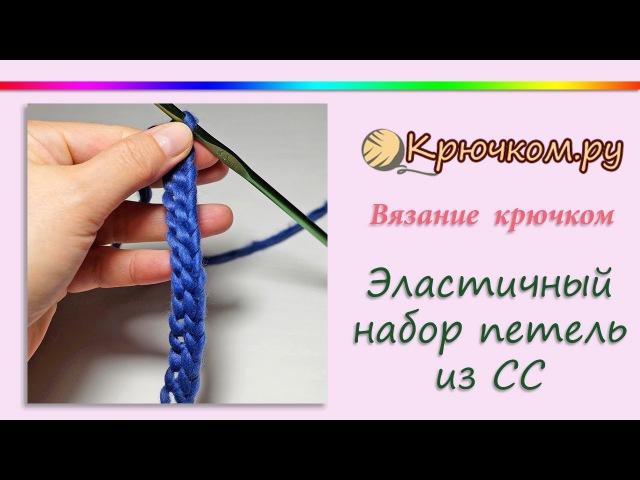 Эластичный набор петель крючком из соединительных столбиков Способ 1 Crochet