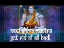 ॐ GET RID OF ALL BAD! START NEW LIFE! SHIVA Mantra! ॐ Powerful Mantras Divine Energy pm