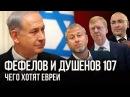 Фефелов и Душенов Чего хотят евреи Почему Израилю выгодно сотрудничать с Россией