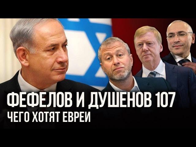 Фефелов и Душенов. Чего хотят евреи ? - Почему Израилю выгодно сотрудничать с Россией ?