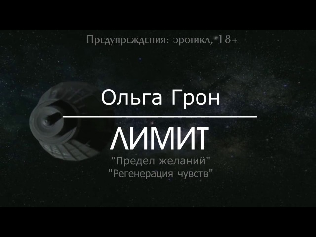 Лимит. Ольга Грон. БукТрейлер