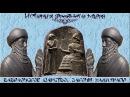 Вавилонское царство при Хаммурапи рус. История древнего мира.