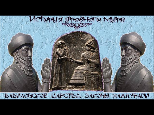Вавилонское царство при Хаммурапи рус История древнего мира