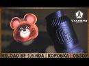 RELOAD BF 1.5 RDA by СТАНЦИЯ КОРОБКА ОБЗОР