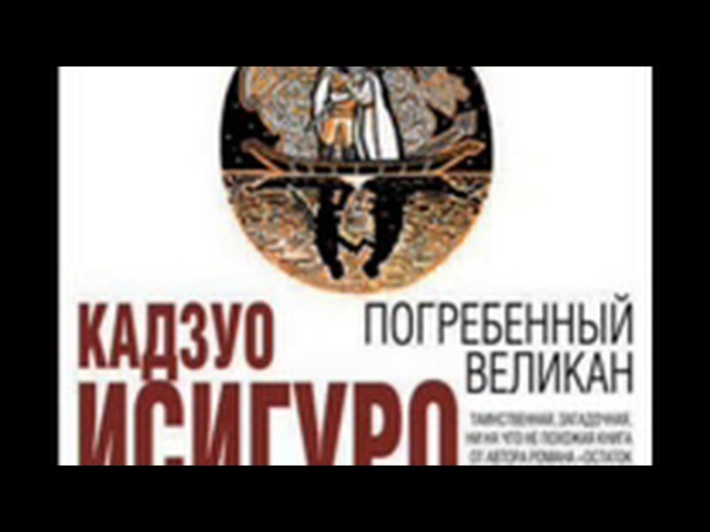 Исигуро Кадзуо-_Погребенный великан_Князев И_аудиокнига,фэнтези,2018