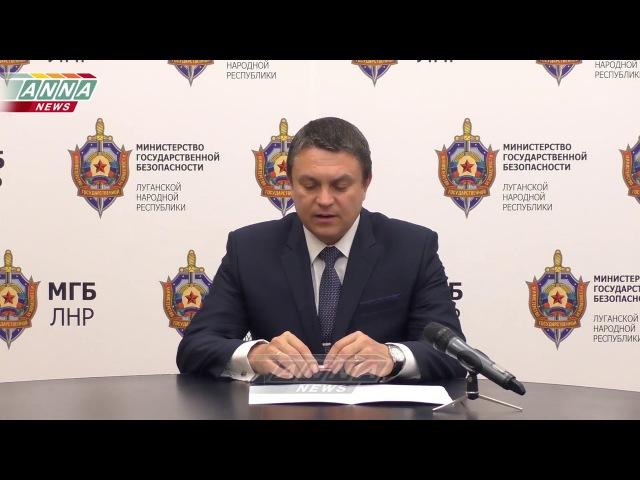 МГБ получены данные о причастности НАТО к подготовке украинских диверсантов