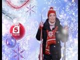 Поздравление от Ольги Копосовой с Новым годом!