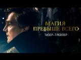 Магия превыше всего – короткометражный фильм о российских волшебниках – Тизер-трейлер (2018)