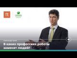 Базовые предпосылки экономики будущего — Александр Чулок