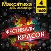 Фестиваль красок, Бежецк, 5 августа, 12:00