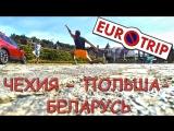 Часть 12. Евротрип. День 10-11. Чехия-Польша. Orange. Дороги в Европе. Последняя серия.