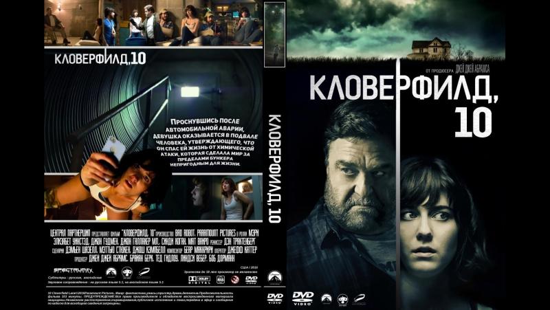 Кловерфилд, 10 (2016) HD фантастика, ужасы.....