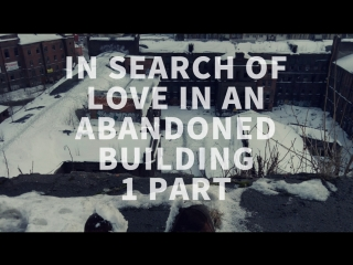 In Search Of Love in an abandoned building#1\Красный Треугольник/