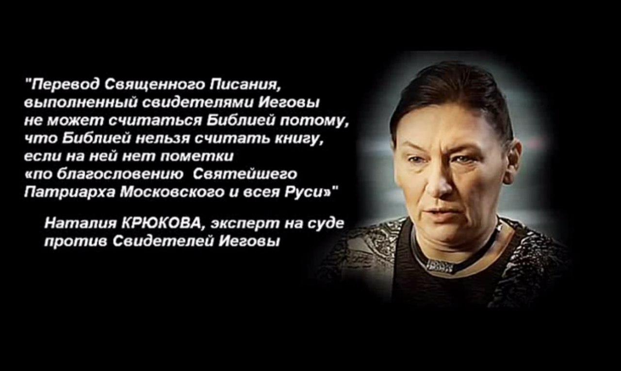 Запрет Библии в России