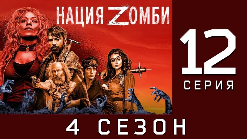 Нация Зомби - Z Nation 4x12