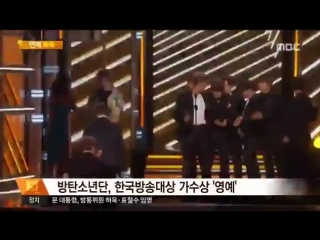 `NEWS VIDEO` BTS was featured on MBC News for winning the Artist Award at the 44th Korean Broadcasting Awards.