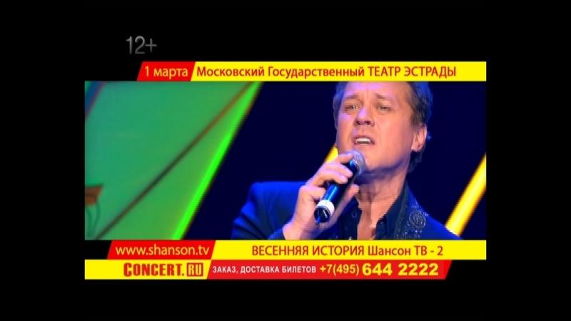 Сергей ЛЮБАВИН в Гала – концерте ВЕСЕННЯЯ ИСТОРИЯ Шансон ТВ-2
