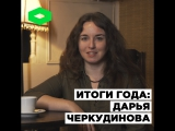 Дарья Черкудинова подводит итоги года