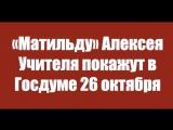 Hack News - Как Поклонская будет смотреть фильм «Матильда»
