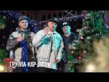 Группа Кар Мэн - Встречаем Новый Год с Bridge TV Русский Хит