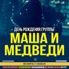 24.01   МАША И МЕДВЕДИ   AURORA
