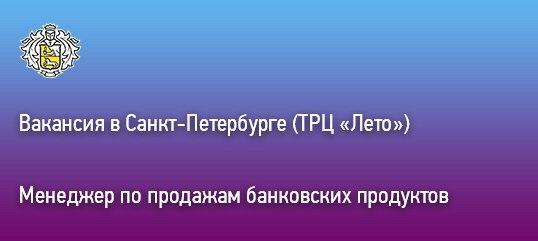 Мы ищем менеджера по прямым продажам в ТРК 'Лето' в г. Санкт-Петербург
