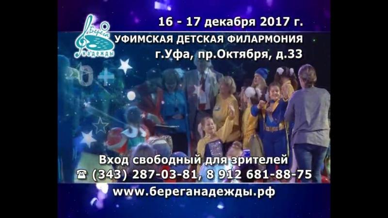Фестиваль-конкурс Берега надежды - Уфа 16-18 декабря